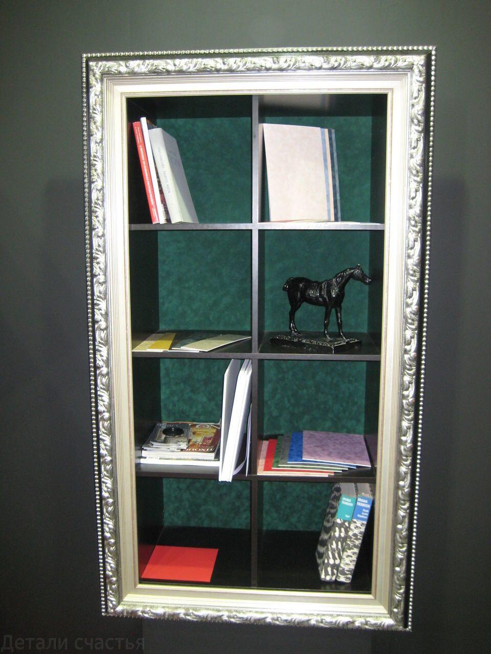 Обрамление полки для книг багетом. декорирование интерьеров.